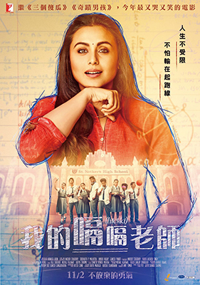 Hichki Set to Release in Taiwan as My Teacher With Hiccups