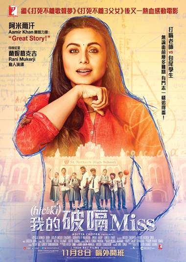 YRF's Hichki set to release in Hong Kong on November 8